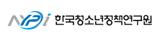 한국청소년정책연구원