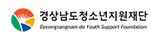 경상남도청소년지원재단