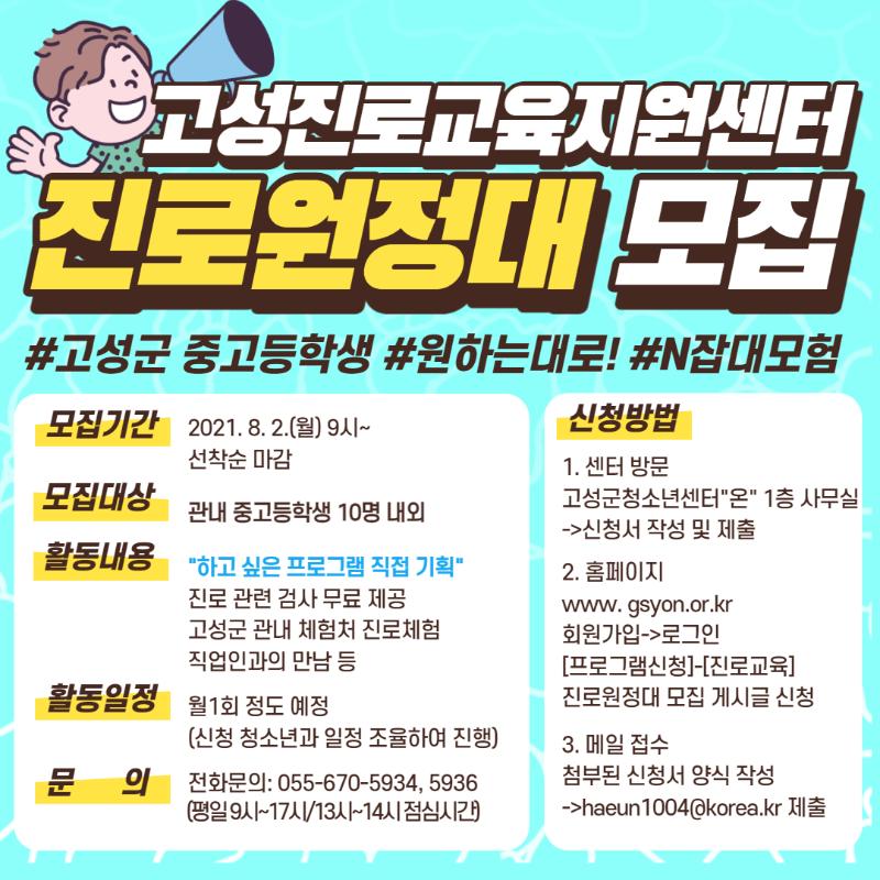 진로원정대 모집-001.png
