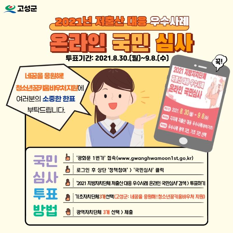210830_저출산 대응 온라인 국민심사 카드뉴스.jpg